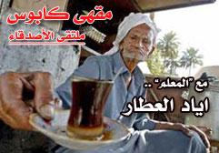 شوووفو الفيديو وكلك Coffee001
