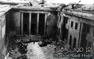 موت هتلر......... Hitlerbg2