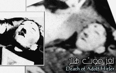 موت هتلر......... Hitlerbg3