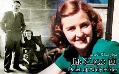 موت هتلر......... Hitlerbg4