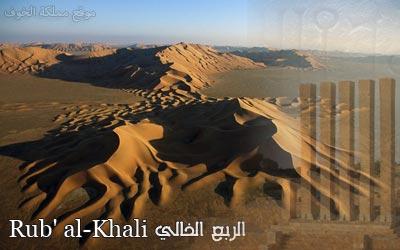 صحراء الربع الخالي و لغز المدينة الضائعة تحت الرمال كابوس
