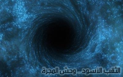 الثقب الاسود