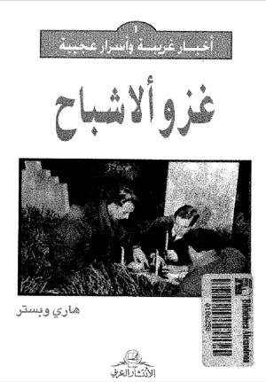 غزو الأشباح كتاب غزو الاشباح تحميل كتاب غزو الاشباح