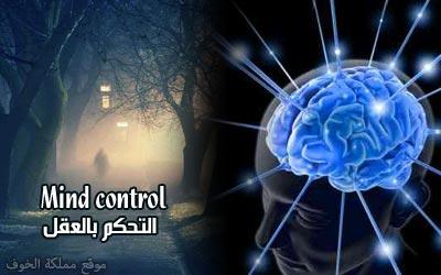 5f168c3a5 التحكم بالعقل .. أكثر مشاريع المخابرات الأمريكية سرية (1)