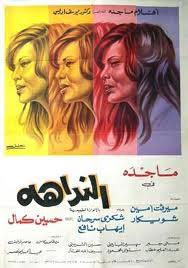 أسطورة مصرية -النداهة- Nadahabg03