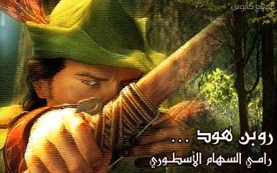 روبـن هـود...رامي السهام الأسطوري tr13.gif