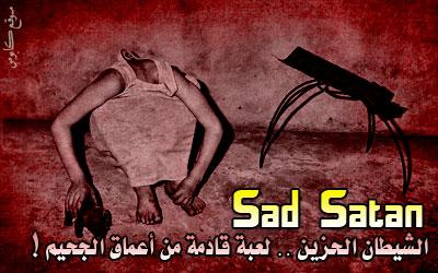 الشيطان الحزين