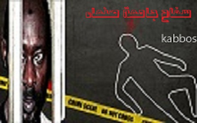 سفاح جامعة صنعاء الواقع المرير crimnal-schoolm15042