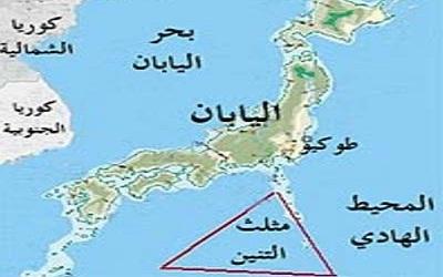 بحر الشيطان أو ( مثلث التنين ) في اليابان