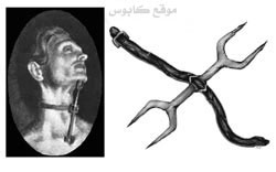 أبشع ادوات واجهزة وأساليب  التعذيب .. في العالم T01