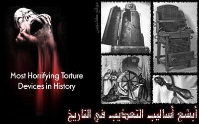 أبشع ادوات واجهزة وأساليب  التعذيب .. في العالم Torturebg1