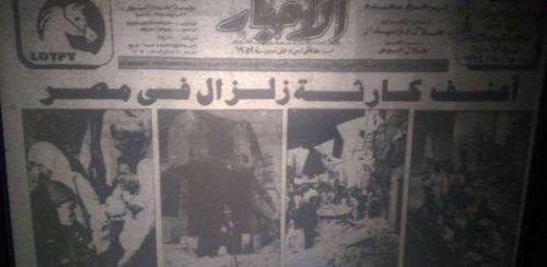 الذي شَرِبَ البول ليعيش , مُعجزة زلزال القاهرة 1992