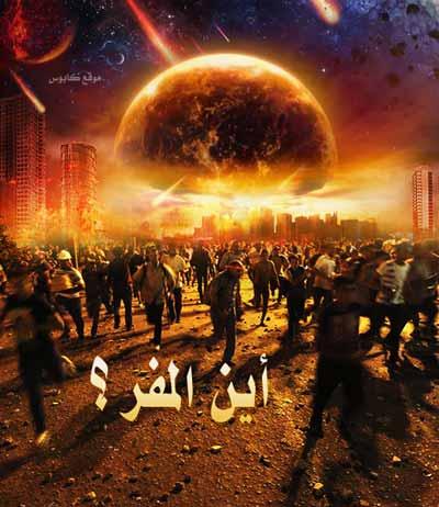 الساعة و نهاية العالم