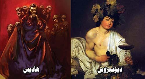 الهة الاغريق .. ديونيزوس .. هاديس