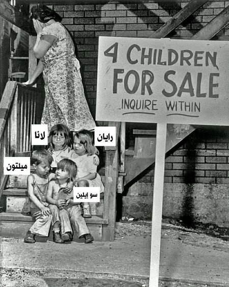 قـــصــة الأم الأمـــريكـــية الـــتي باعـــت أطـــفالهـــا عــــام 1948