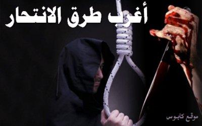 أغرب طرق الانتحار كابوس