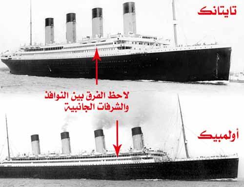 تايتانيك- السفينة التي لم تغرق!