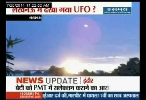 صورة لما يبدو وكأنه جسم طائر غريب في سماء المنطقة
